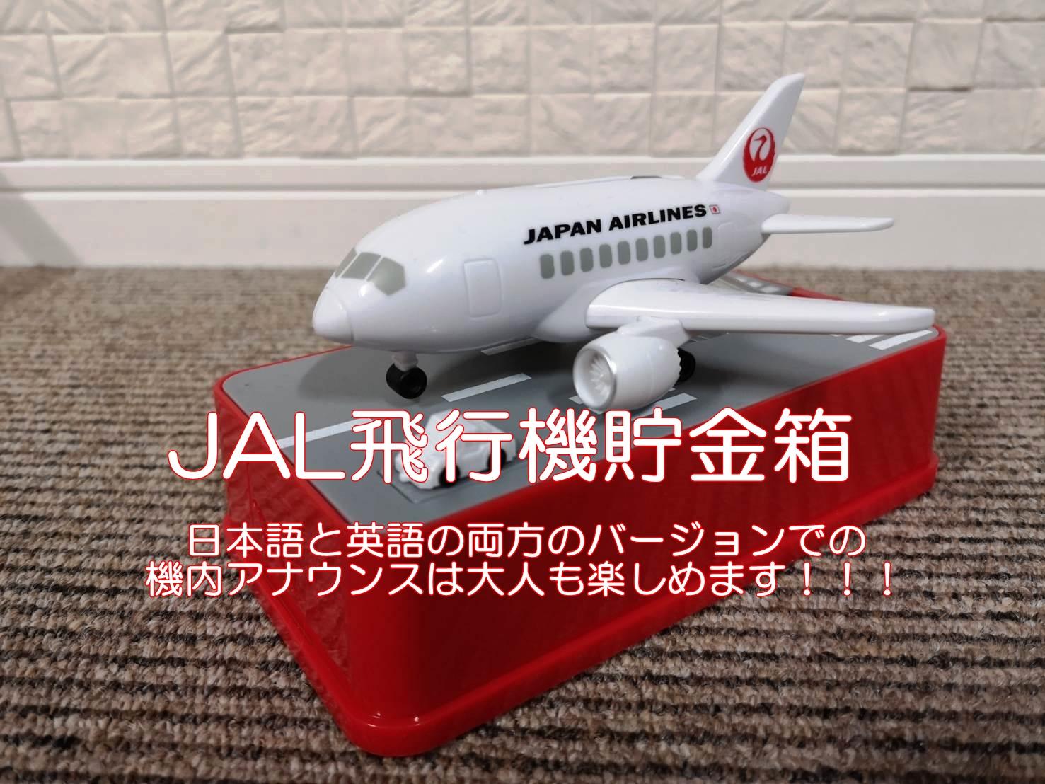 JAL飛行機貯金箱購入!ファンには堪らない音楽、動きが魅力的な空飛ぶBANK