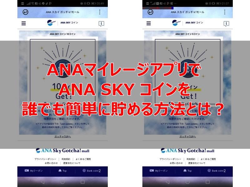 ANAマイレージアプリでANA SKY コインを誰でも簡単に貯める方法とは?