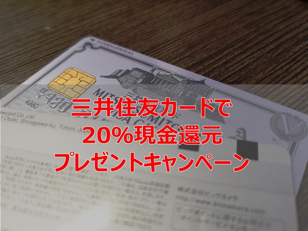 三井住友カードで20%現金還元プレゼントキャンペーン!抽選で全額無料も