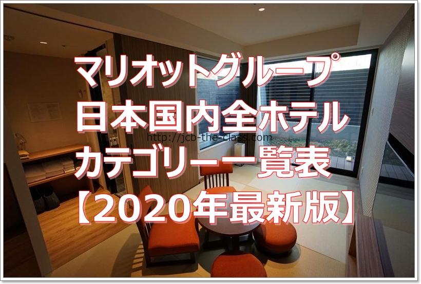 マリオットグループ日本国内全ホテル一覧表とカテゴリー変更まとめ【2020年最新版】