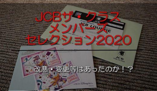 JCBザ・クラスのメンバーズセレクション2020の内容は?