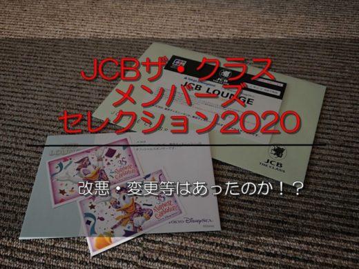 JCBザ・クラスのメンバーズセレクション2020