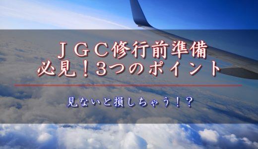 JGC修行前準備の3つのポイント2020年版!費用を安くお得にする為の方法