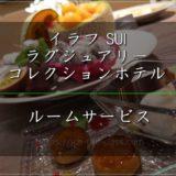 イラフ SUI ラグジュアリーコレクションホテルのルームサービスメニュー