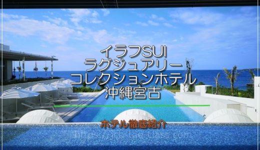 イラフSUIラグジュアリーコレクションホテル沖縄宮古を徹底紹介!最高の経験が出来るホテル、近隣アクティビティ情報も