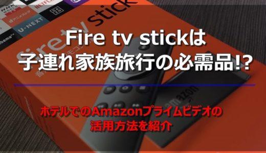 Fire TV Stickは子連れ家族旅行の必需品!?ホテルでのAmazonプライムビデオの活用方法を紹介